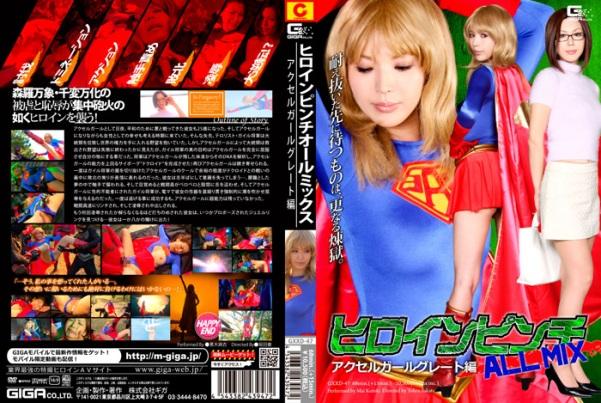 GXXD-47 Great Hen girl heroine Mai Kuroki
