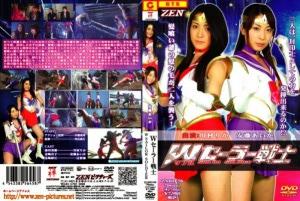 ZARD-58 W Sailor Soldier Aika Andou Rika Kawamura