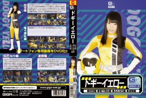GDSC-53 Doggy Yellow (Subjugation, Electric Massager, Hermaphrodite, Insult) Mei Haruyama