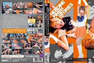 GIRO-44 Heroine Pinch 4 Stories – Sailor Topaz, Kanari Tsubaki