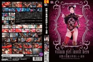 GIRO-48 Devilish Cadre – Hero Insult, Sakura Aida, Manami Takagi