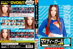GDSC-01 Mighty Girl, Ayaka Tomoda