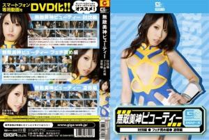 GDSC-05 Invincible Goddess Beauty, Chika Arimura