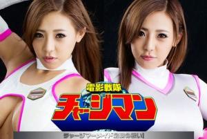 GIRO-50 Chargeman! Charge Mermaid's Last Battle! Yu Sakura