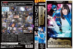 TBB-70 Heroine Subjugation Vol.70, Arisa Seina Ayako Inoue