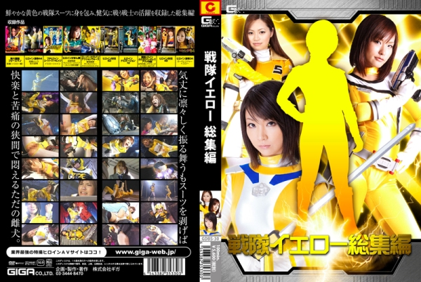GDBS-30 Highlights of Yellow Sentai