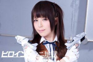 GGTB-20 Heroine Cunnilingus Torture – Space Investigator Ami, Sena Sakura