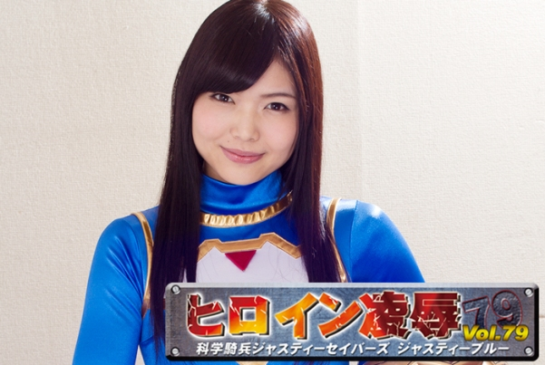 TRE-79 Heroine Insult Vol.79 Justy Blue the Scientific Cavalry, Toru Sakata