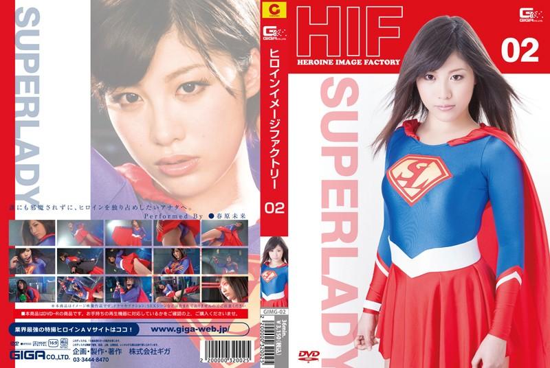 [GIMG-02] ヒロインイメージファクトリー 00 スーパーレディー 2013/09/13 戦隊・アニメ・ゲーム