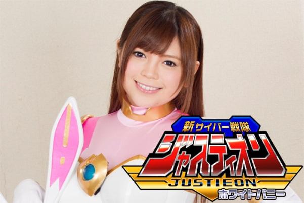 GIRO-75 New Cyber Force Justion White Bunny, Rina Ito Shino Aoi