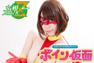 JMSZ-27 Justice Heroine of the Academy! Big Boobs Masked, Ayano Kato