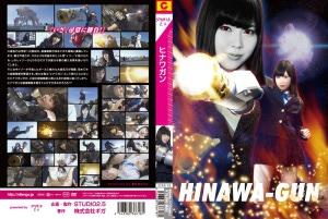 STAK-18 Hinawa-Gun, Yurina Ayashiro