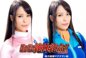 THZ-55 Super Heroine in Grave Danger!! Vol.55 Magnaman, Kyouko Maki