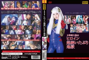 TRSH-53 Female Cadres Gathering – Heroine Extreme Torture