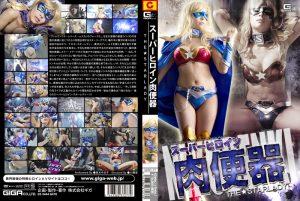 GIRO-77 Promiscuous Super Heroine -Star Lady- Kyouko Maki