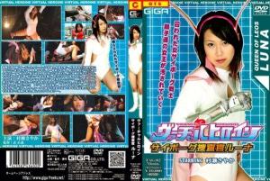 TAG-02 Virtual Heroine Cyborg Agent Runa, Sayaka Murase