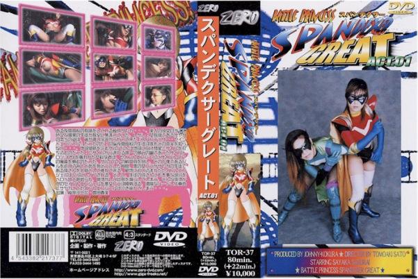TOR-37 Battle Princess Spandexer the Great 01, Harumi Toyoda Sayaka Sakurai