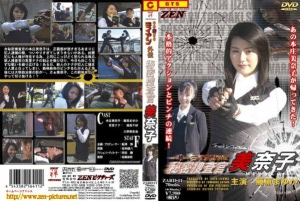 ZARD-11 Future Ninja Girl Ryan Sub Story Secret Agent MINAKO Chisa Fukushima Mayuka Fujiwara