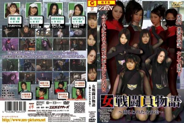 ZARD-23 Female Combatants Story – Captivities Yui Akamatsu Hikari Gonoi Ayumi Onodera Yuu Yamaguchi Serina Ogawa Chisa Fukushima Manami Tsuji