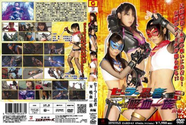 ZARD-63 Sailor Ninja vs Vampire 1, Maiko Tsujimura Manami Wakayama Anna Kawamura