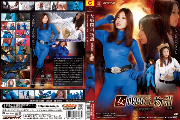 ZARD-83 Female Combatant R Story Vol.2 – The Resurrection, Saeka Tanaka