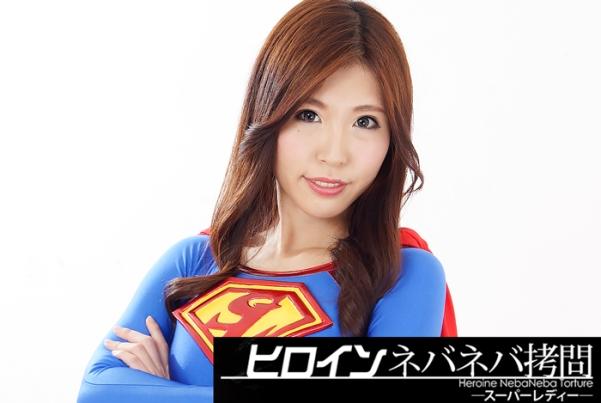 GGTB-23 Heroine Sticky Torture - Super Lady, Kaori Buki