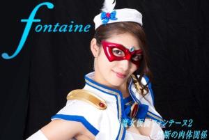 GHPM-04 Masked Fontaine –The Forbidden Adultery, Reiko Kobayakawa