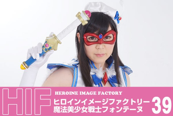 GIMG-39 Heroine Image Factory Beautiful Witch Girl Fontaine, Mai Sirai