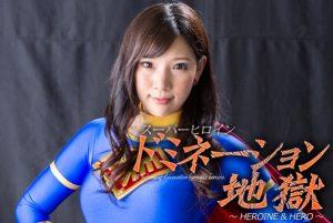 GIRO-97 Superheroine Domination Hell –Heroine & Hero- Karin Natsumi Miharu Tatebayashi