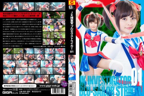 GTRL-22 School Girl Investigator Bloomsailor Striker 01, Miku Aoyama Mitsuki Ikoma