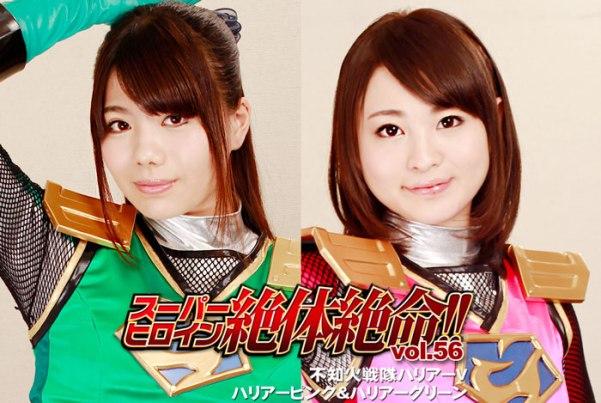 THZ-56 Super Heroine in Grave Danger!! Vol.56 Harrier V - Pink & Green, Emiri Takayama Ran Narutsuki