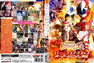 ZATS-05 The Superheroine Saga – Fiery Girl Feliacion, Niina Kuryuu Kaede Natuki