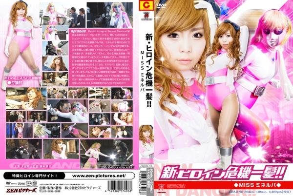 ZDAD-96 New Heroine in Danger!! Miss Minerva, Seri Yuki