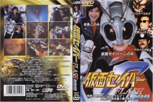ZOR-04 Mask saver FLASH ACT.01, Konomi Otomo