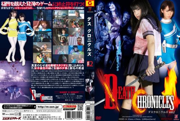 ZXXD-14 Death Chronicles Vol.2, Mari Sakurai Airi Yamamoto