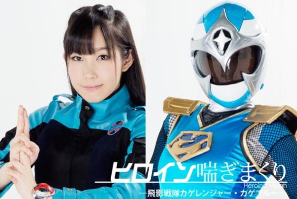 GGTB-24 Heroine Gasping – Kage Blue - Yui Kasugano
