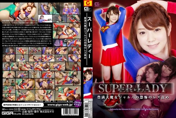 GHMP-14 Super Lady - Jarva's Terrifying Lesbian Torture, Mari Motoyama Sachiko Eri Makino