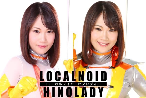 GHPM-15 Localnoid HINOLADY, Hibiki Hoshino