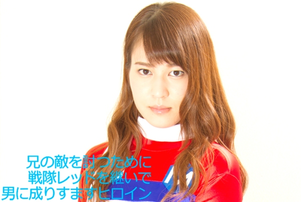 GHPM-22 Heroine who Tries to Act as Red for Vengeance, Mai Ogino Minami Wakana