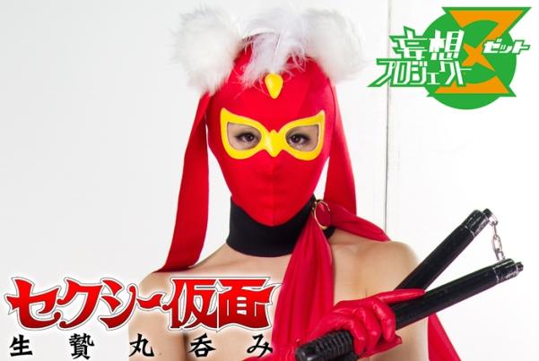 JMSZ-28 Sexy Mask Vorarephilia, Kana Miyashita