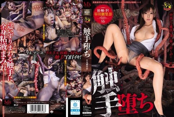 MVSD-263 Tentacle Fell Hayakawa Serina