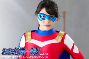 THP-60 Super Heroine in Grave Danger!! Vol.60 SPANDEXER 3 Return of the Sun Angel, Miki Sunohara