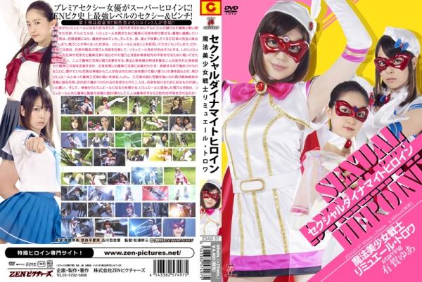 ZDAD-97 Sexual Dynamite Heroine 10 Lumiere Trois, Yua Ariga Manami Narahira Yurie Furukawa