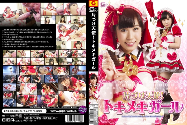 GHPM-19 Cleaning Angel! Thrill Girl, Ruru Aizawa Kokoru Sakura