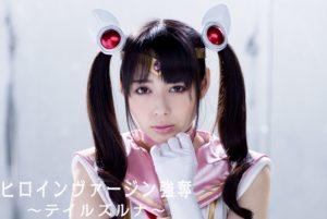 GHPM-25 Heroine Virgin Assault – Tales Luna – Ruka Kanae