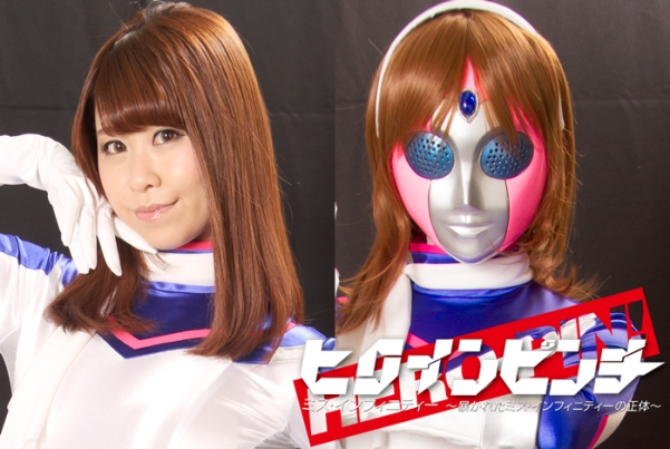 GHPM-31 Heroine Pinch Miss Infinity – The True Identity of Miss Infinity - Minami Wakana