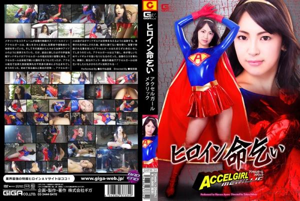 GHPM-34 Heroine Begging for Life - Accel Girl Metallic, Haruna Ayane
