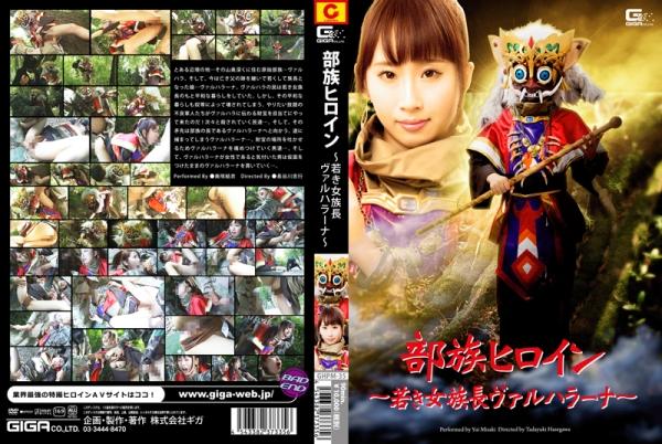 GHPM-35 Tribal Heroine - Valharana, Yui Misaki