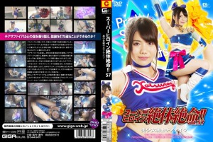 THZ-57 Super Heroine in Grave Danger!! Vol.57 Cheer Knights, Ran Narutsuki