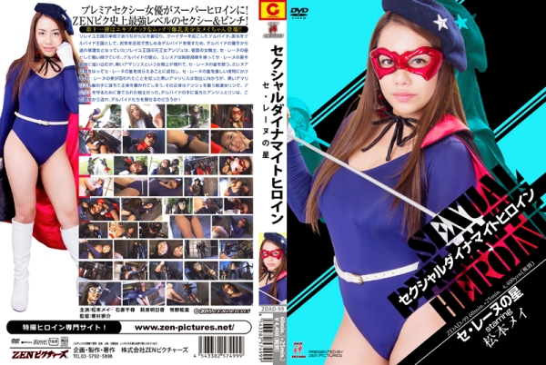 ZDAD-99 Sexual Dynamite Heroine 11 Star of Celine, Mei Matsumoto Chihiro Ishihara Asuka Hagiwara Eri Makino